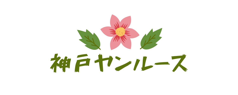 神戸ヤンルース